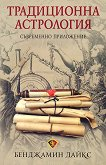 Традиционна астрология: Съвременно приложение - Бенджамин Дайкс -
