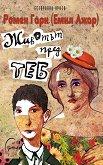 Животът пред теб - Ромен Гари - книга