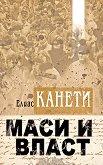 Маси и власт - книга