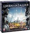 Цивилизация: Ново начало - Стратегическа настолна игра -