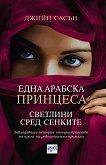 Една арабска принцеса: Светлини сред сенките - Джийн Сасън - книга