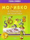 Моливко: В страната на математиката За деца в подготвителна група на детската градина - книга