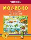 Моливко: От земята до небето : За деца в подготвителна група на детската градина - Петя Конакчиева -