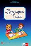 Тетрадка с диктовки за 1. клас - учебник