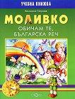 Моливко: Обичам те, българска реч : За деца билингви в подготвителна група на детската градина - Веселина Петрова -