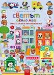 Светът около мен : Книжка с картинки и наименования на български и английски език - Елеонора Барсоти - детска книга