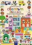 Светът около мен : Книжка с картинки и наименования на български и немски език - Елеонора Барсоти -