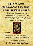 Произход на българите - Д-р Ганчо Ценов - книга