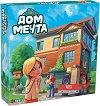Дом мечта - Детска състезателна игра -
