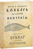 Буквар с различни поучения : Рибен буквар - Петър Берон - книга