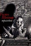 Трагедии - Уилям Шекспир -