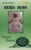 Нещо ново - Емили Гифин - книга