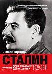 Сталин - том 2: В очакване на Хитлер (1929 - 1941) - Стивън Коткин -