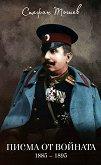 Писма от войната - 1885 - 1895 - Стефан Тошев - книга