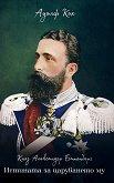Княз Александър Батенберг. Истината за царуването му - Адолф Кох -