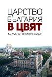 Царство България в цвят. Албум със 140 фотографии - Мартин Чорбаджийски -