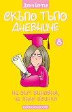 Скъпо тъпо дневниче - книга 8: Не съм виновна, че знам всичко - Джим Бентън -