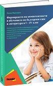 Формирането на компетентности в обучението по български език и литература в 1. , 2., 3. и 4. клас - Нели Иванова -