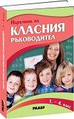 Наръчник на класния ръководител за 1., 2., 3. и 4. клас - Пламенка Ангелова -