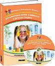 Допълнителни форми и дейности в детската градина + CD - Янка Христова, Марина Янкова -