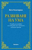 Развиване на ума - Йоги Рамачарака - книга