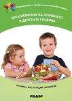 Организиране на храненето в детската градина + CD - Виолета Маркова, Даринка Костадинова, Марина Янкова -