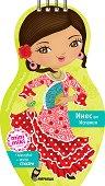 Mini Miki: Открий Испания с Инес + стикери -
