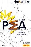 Новият ред на Стария континент: История на неолиберална Европа - Филип Тер - книга