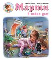 Марти в новия дом - детска книга