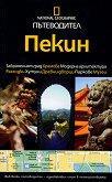 Пътеводител National Geographic: Пекин - Пол Муни -