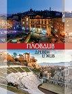 Пловдив - древен и жив -