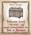 Тайният ключ или приключенията на Тит и Ярмина - Жени Лечева -