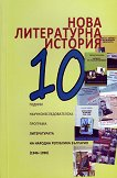 Нова литературна история -