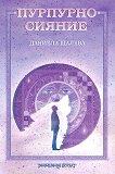 Пурпурно сияние - Даниела Шалева -