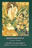 Шинтоизмът: Пътят на Боговете - Уилям Джордж Астън -