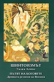 Шинтоизмът: Пътят на Боговете - Уилям Джордж Астън - книга