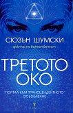 Третото око - Сюзън Шумски - книга