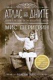 Домът на мис Перигрин за чудати деца - книга 4: Атлас на дните - Рансъм Ригс -