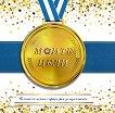 Моите цели - Лилия Милова, Даян Шаер -