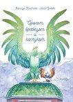 Орелът, врабецът и капчукът - Зорница Христова, Анна Цочева - книга