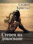 Степен на докосване - Силвия Кристъл -