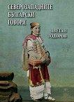 Северозападните български говори - Цветан Тодоров - книга