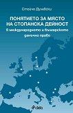 Понятието за място на стопанска дейност в международното и българското данъчно право - Стойчо Дулевски - учебник