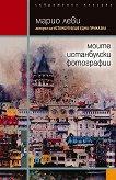 Моите истанбулски фотографии - Марио Леви - книга
