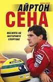 Айртон Сена : Месията на моторните спортове - Ричард Крейг - книга