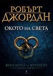 Колелото на времето - книга 1: Окото на света - Робърт Джордан -