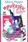 Приказки на пишеща машина - Джани Родари -