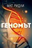 Геномът -