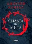 Силата на мита - Джоузеф Камбъл - книга