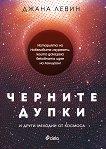 Черните дупки и други мелодии от Космоса - Джана Левин - книга